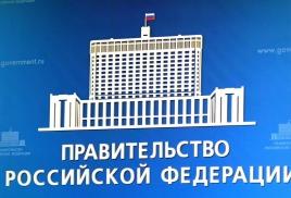 """Об утверждении государственной программы Российской Федерации """"Развитие здравоохранения"""