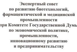 Создается межведомственная комиссия по вопросам развития эндоскопиии в РФ